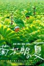 El verano de Kikujiro (Kikujiro no natsu)
