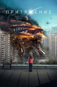 Attraction: La guerra ha comenzado (Prityazhenie)