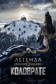 La leyenda de Kolovrat (Furious)