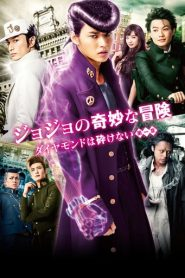 JoJo's Bizarre Adventure: Diamond Is Unbreakable – Chapter 1