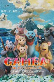 La Gran Aventura De Gamba / Ganba to nakamatachi