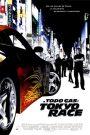 Rapido y Furioso: 3 Reto Tokio / A todo gas: Tokyo Race