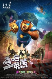 Super Bear Castellano