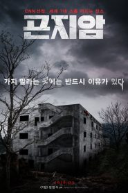 Gonjiam: Haunted Asylum 2018