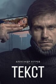Текст 2019