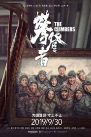 The Climbers 2019
