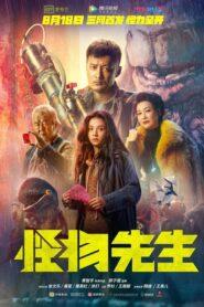 Monster Run (2020)
