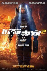 Shock Wave 2 (2020)