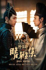 The Yin-Yang Master: Dream of Eternity (2020)