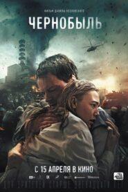 Chernobyl: Abyss 2021